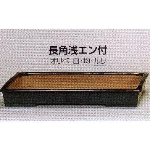 植木鉢 陶器 陶器 陶器 常滑焼 【角山】長角浅エン付盆栽鉢(15号_ルリ) 03e