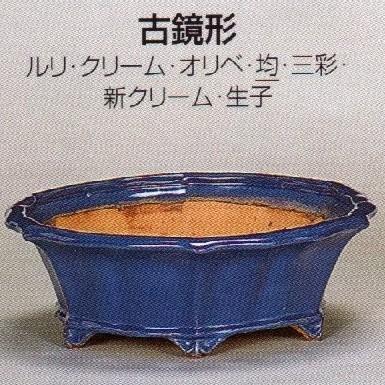 植木鉢 陶器 常滑焼 【義村陶園】古鏡形盆栽鉢(12号_均)