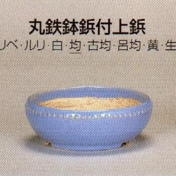 植木鉢 陶器 陶器 陶器 常滑焼 【鴻陽陶園】丸鉄鉢鋲付上鋲盆栽鉢(8号_均) 1db