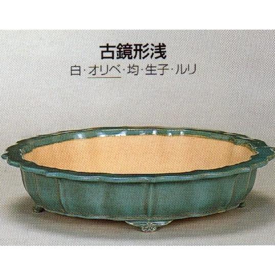 植木鉢 陶器 常滑焼 【誠山】古鏡形浅盆栽鉢(11号_オリベ)06T10