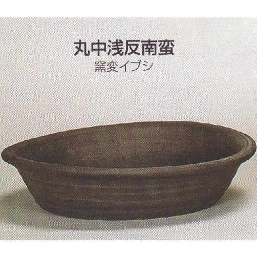 植木鉢 陶器 常滑焼 【誠山】丸中浅反南蛮盆栽鉢(17号_窯変イブシ)09T82