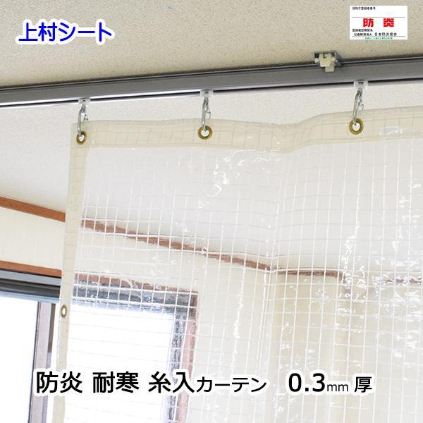 糸入り透明ビニールカーテン 0.3mm厚x幅200-295cmx高さ50-100cm