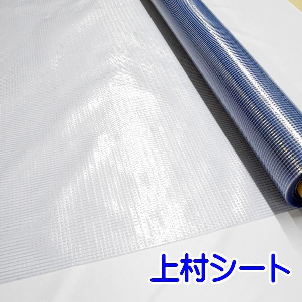 高クリア 糸入り透明ビニールシート 0.37mm厚×2030mm幅×50m巻