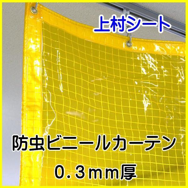 防虫ビニールカーテン 糸入り 防炎 0.3mm厚x幅500-600cmx高さ280-300cm
