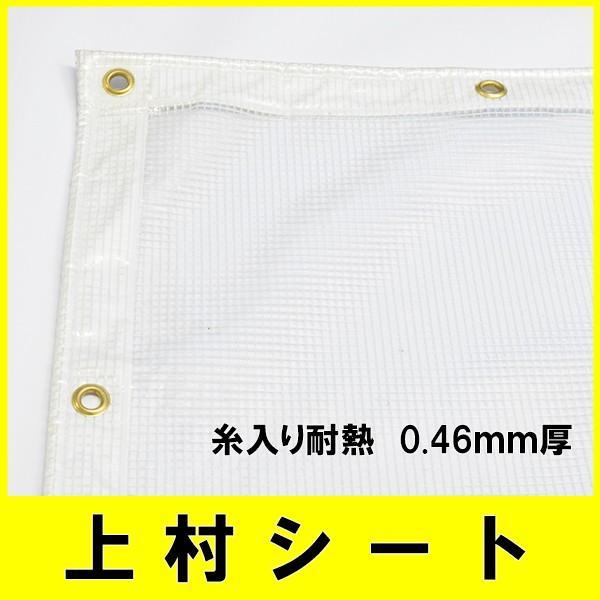 ビニールカーテン 耐熱防炎 透明 0.46mm厚x幅605-700cmx高さ230-250cm