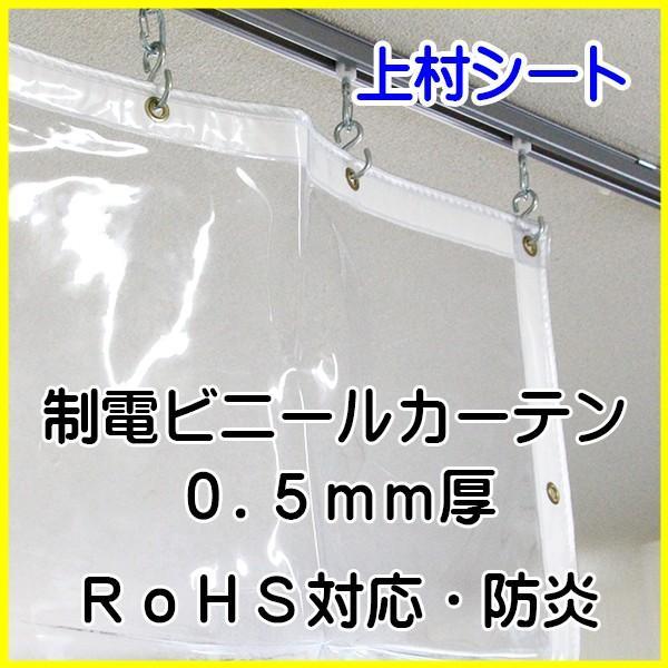 ビニールカーテン 透明 クリーンルーム 制電 0.5mm厚x幅400-460cmx高さ130-150cm