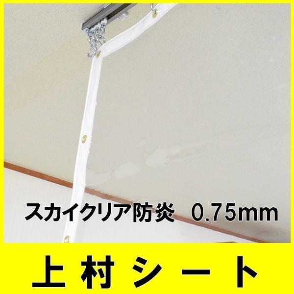 ビニールカーテン 透明 屋外用 アキレス スカイクリア 防炎 0.75mm厚x幅465-530cmx高さ255-275cm