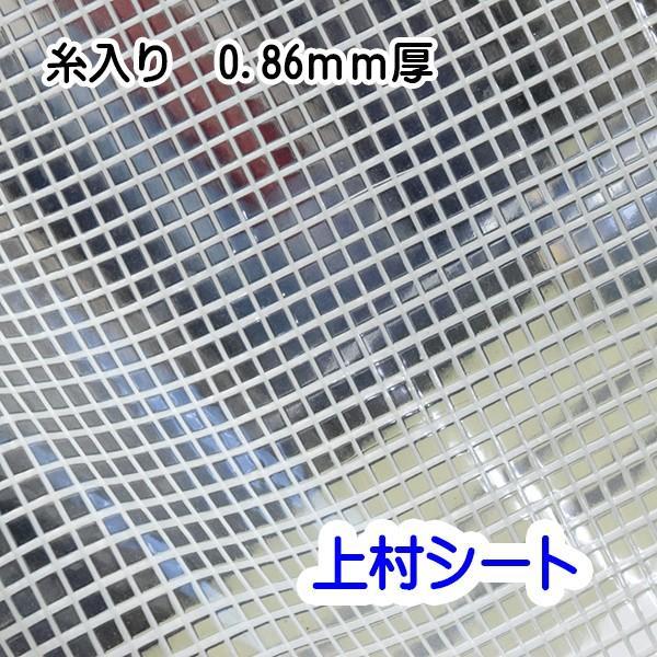 ビニールカーテン 糸入り 0.86mm厚x幅495-595cmx高さ205-225cm
