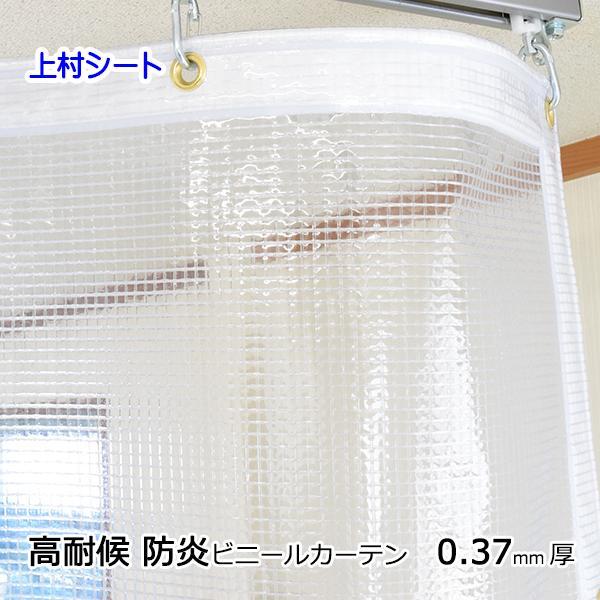 ビニールカーテン 高クリア 糸入り 0.37x幅495-595cmx高さ130-150cm