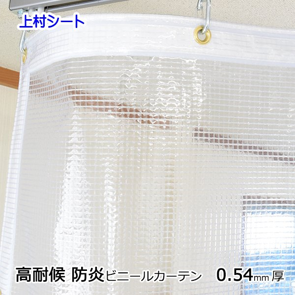 ビニールカーテン 高クリア 糸入り 0.54x幅600-695cmx高さ230-250cm