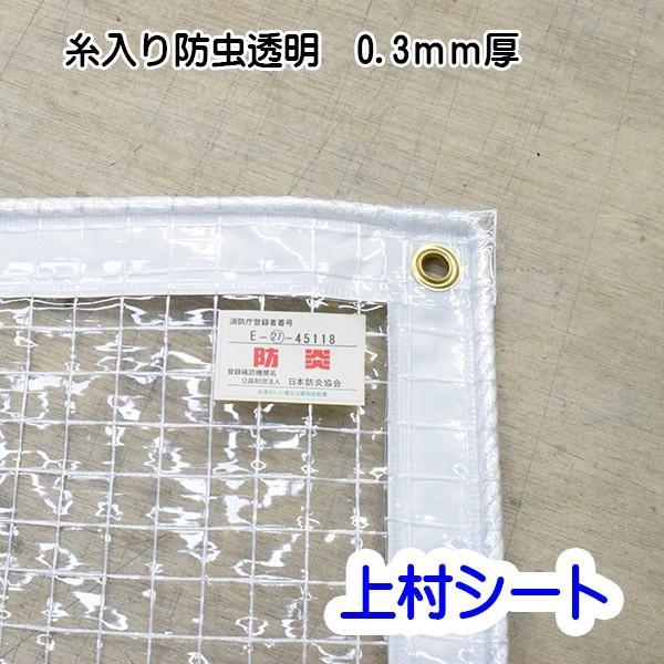 透明ビニールカーテン 防虫 0.3mm厚x幅605-700cmx高さ255-275cm