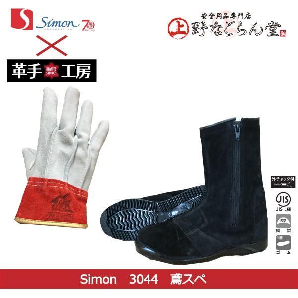 シモン 安全靴 simon 3044 半長靴 ベロア 鳶スペ 黒 高所作業用 溶接 鍛冶屋 足場 革手工房 指先の極 KS453 5双セット