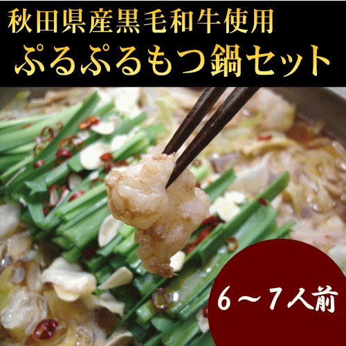 秋田県産羽後和牛 もつ鍋セット 醤油味 6〜7人前 ugowagyu-sato