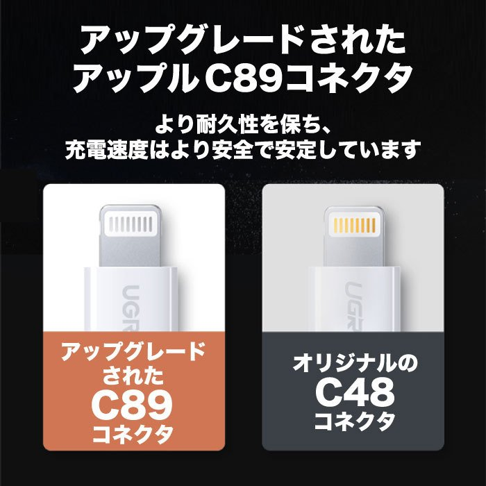 UGREEN iPhone 充電 ケーブル C89コネクタ ライトニングケーブル 高耐久 長い 2m Apple認証 MFi 純正チップ 急速充電対応 アイフォン 充電器 充電ケーブル us155|ugreen-oaplaza|07