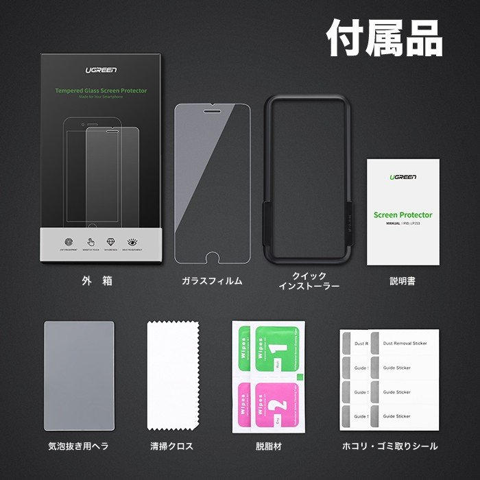 iphoneXS iphoneX ガラスフィルム 9H クリア iphone x アイフォンX 保護フィルム 液晶保護 画面保護 簡単貼り付けキット付 新品 送料無料 lp171 NP|ugreen-oaplaza|08