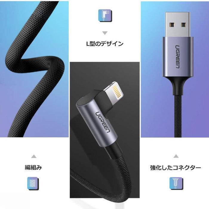 iphone 充電 ケーブル lightningケーブル L字 MFi 認証 横向き ゲーム用 iPhone 11 ProなどLightning端子に対応 アイフォン 充電コード レッド グレイ 1m US299|ugreen-oaplaza|07