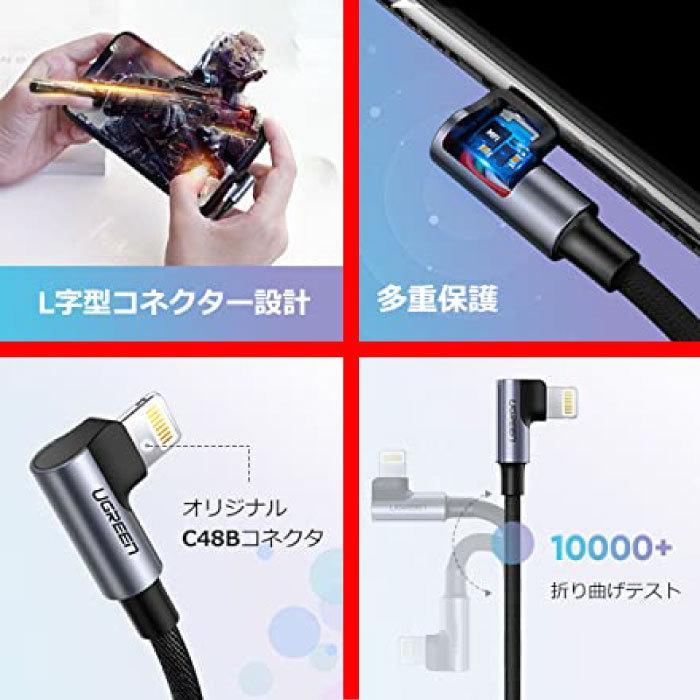 iphone 充電 ケーブル lightningケーブル L字 MFi 認証 横向き ゲーム用 iPhone 11 ProなどLightning端子に対応 アイフォン 充電コード レッド グレイ 1m US299|ugreen-oaplaza|08