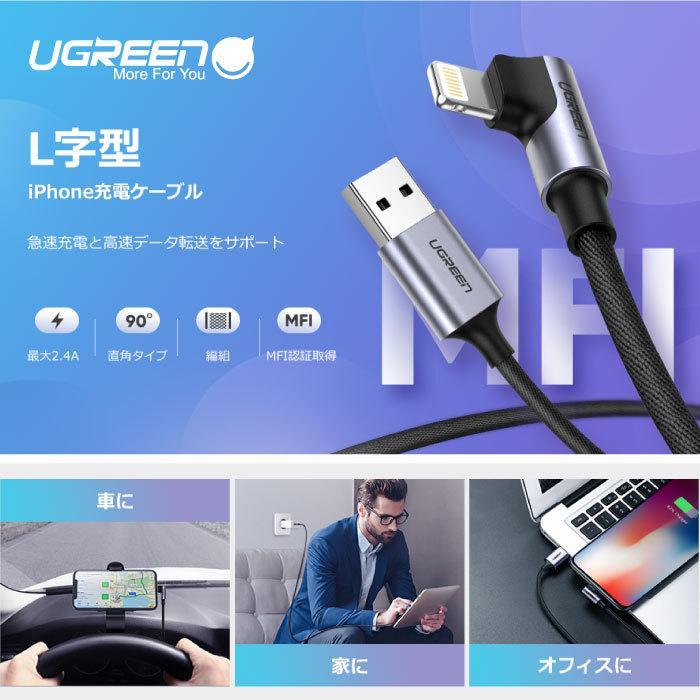 iphone 充電 ケーブル lightningケーブル L字 MFi 認証 横向き ゲーム用 iPhone 11 ProなどLightning端子に対応 アイフォン 充電コード レッド グレイ 1m US299|ugreen-oaplaza|09