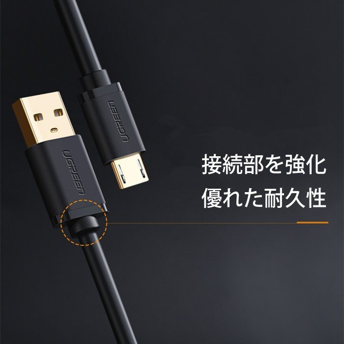 Micro USB ケーブル 2本セット スマホ 充電 2m 1.5m 1m 白 黒 急速充電対応 US125 NP ugreen-oaplaza 05