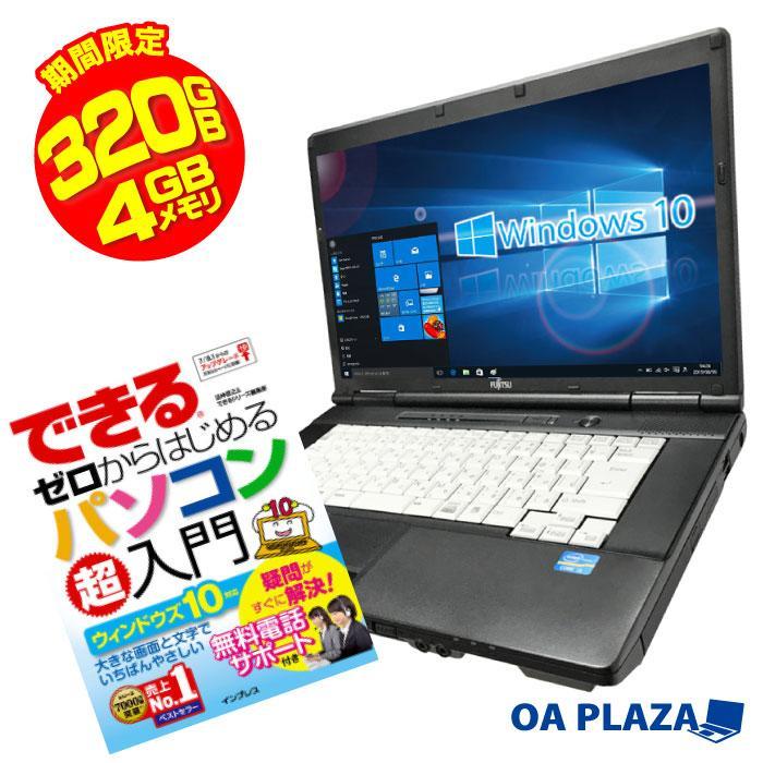 富士通 パソコン サポート