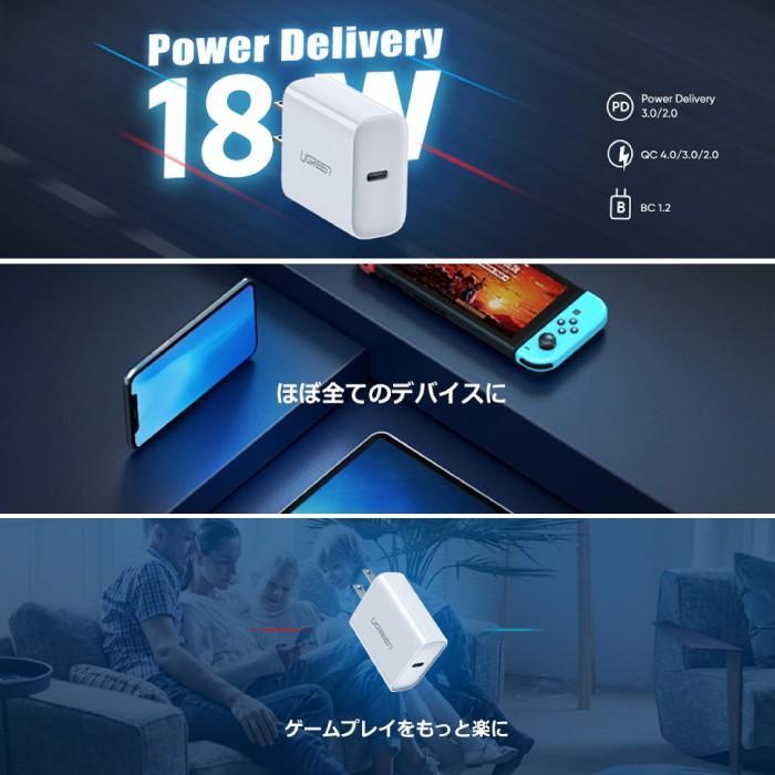 PD急速充電 typeC to ライトニングケーブル MFi認証 + type C 充電器 18W ACアダプター PSE認証 セット急速充電 iPhone 10493 60449 NP ugreen-oaplaza 18