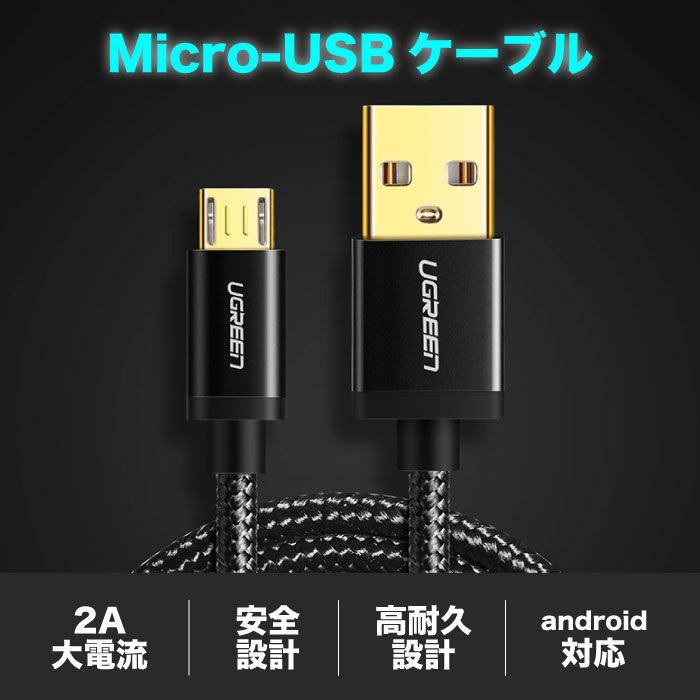 スマホ 充電 ケーブル MicroUSBケーブル 充電 1.5m Quick Charge マイクロUSB 2.0 Xperia 等のAndroid USBデバイスに対応 ナイロン編み カラバリ NP|ugreen-oaplaza|02