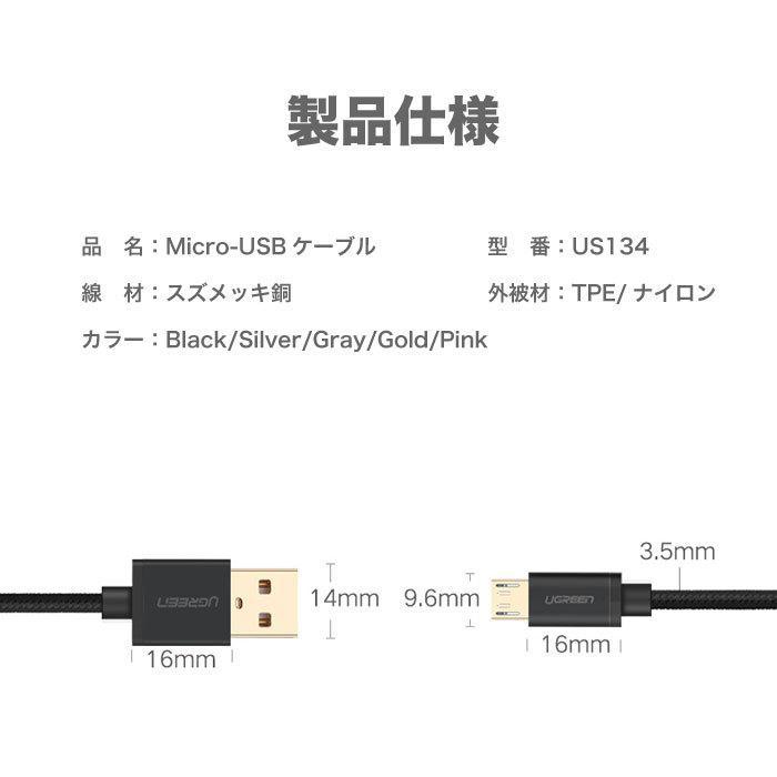 スマホ 充電 ケーブル MicroUSBケーブル 充電 1.5m Quick Charge マイクロUSB 2.0 Xperia 等のAndroid USBデバイスに対応 ナイロン編み カラバリ NP|ugreen-oaplaza|12