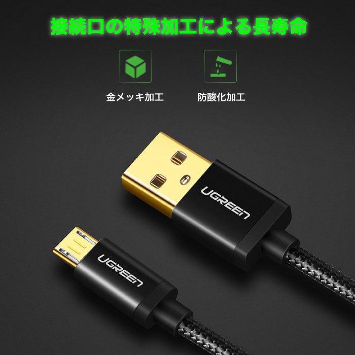 スマホ 充電 ケーブル MicroUSBケーブル 充電 1.5m Quick Charge マイクロUSB 2.0 Xperia 等のAndroid USBデバイスに対応 ナイロン編み カラバリ NP|ugreen-oaplaza|08