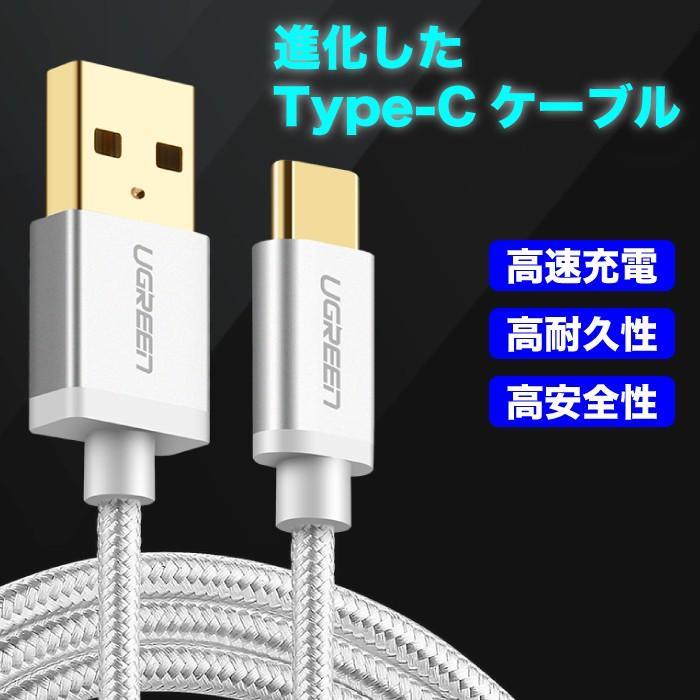 USB Type-C アンドロイド スマホ 充電 ケーブル 1.5m 高速データ転送 2.4A急速充電 us174 NP ugreen-oaplaza 02