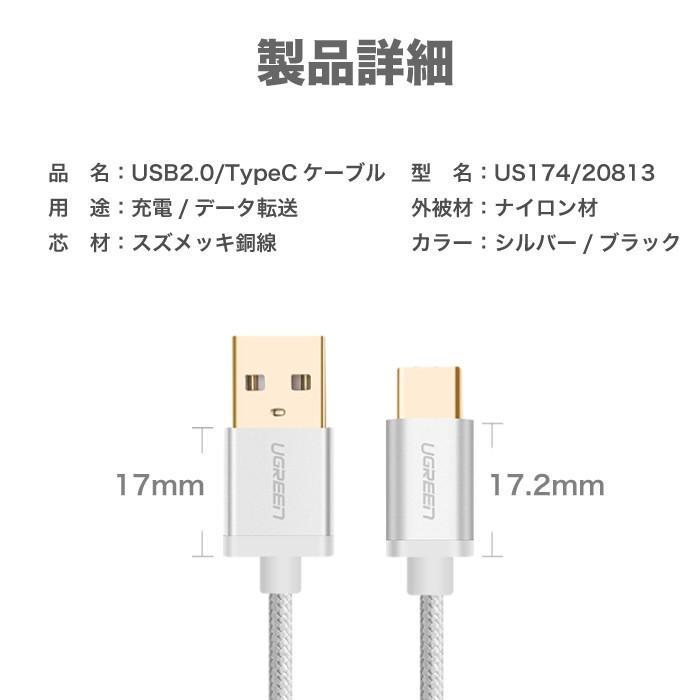 USB Type-C アンドロイド スマホ 充電 ケーブル 1.5m 高速データ転送 2.4A急速充電 us174 NP ugreen-oaplaza 08