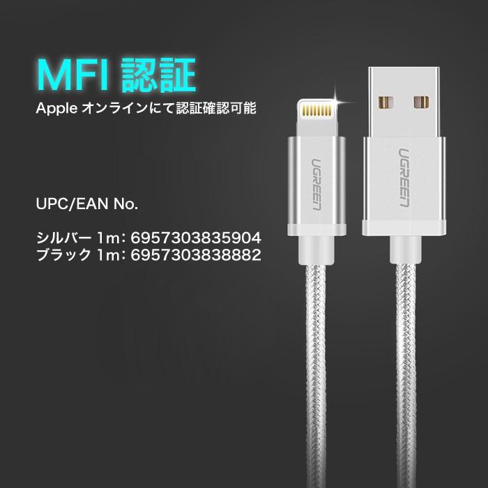 ライトニングケーブル iPhone Apple認証 充電 MFi lightning アイフォンXS XR X 8 7 7plus SE 充電器 us199 ポイント消化|ugreen-oaplaza|04