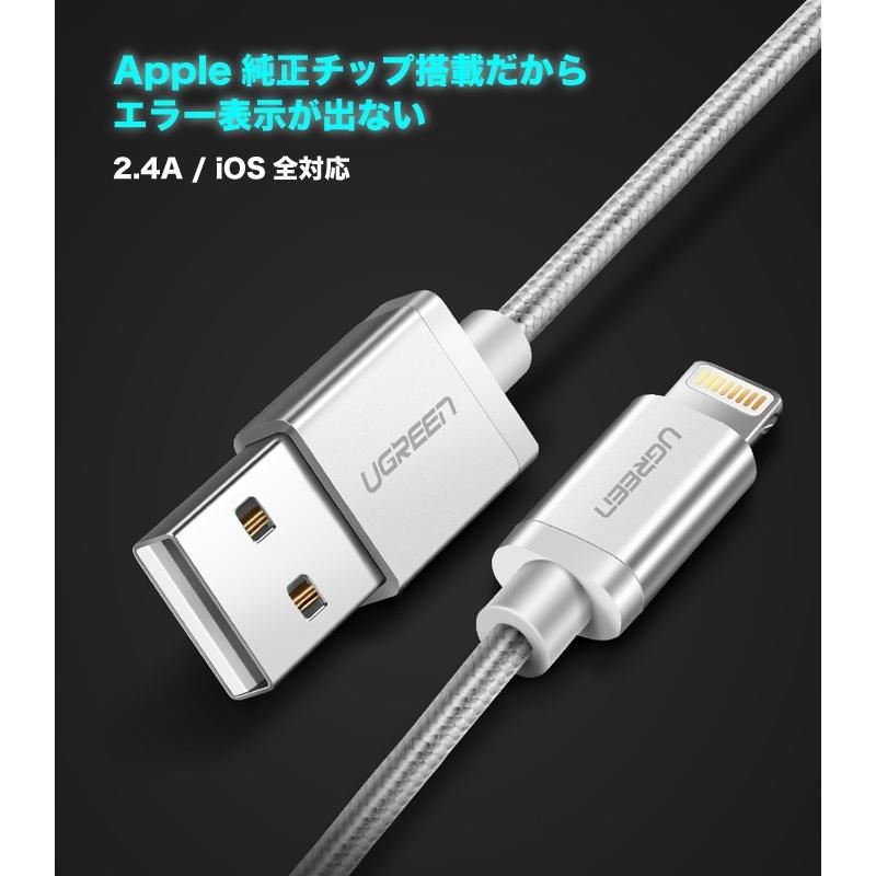 ライトニングケーブル iPhone Apple認証 充電 MFi lightning アイフォンXS XR X 8 7 7plus SE 充電器 us199 ポイント消化|ugreen-oaplaza|07