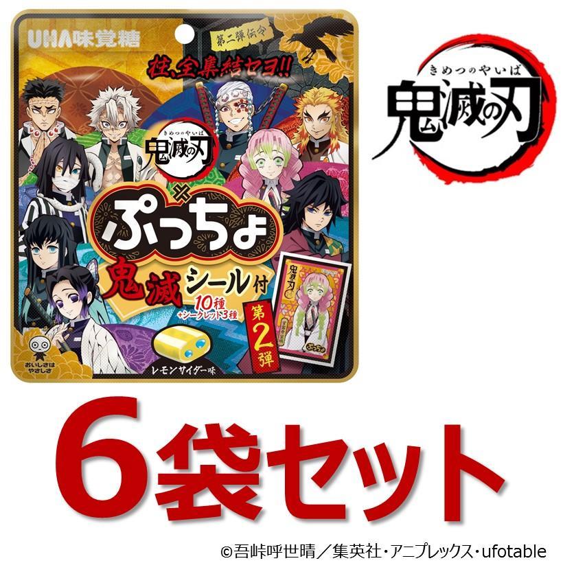 UHA味覚糖 ぷっちょ 鬼滅の刃2 6袋セット 鬼滅シール付き 送料無料|uha-mikakuto