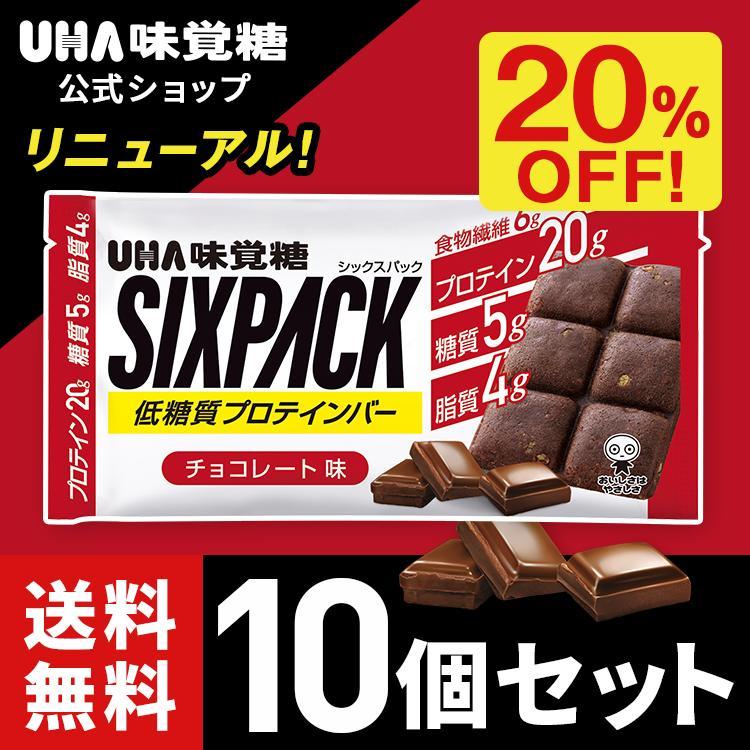 20%OFF プロテインバー UHA味覚糖 SIXPACKチョコレート味 10個セット