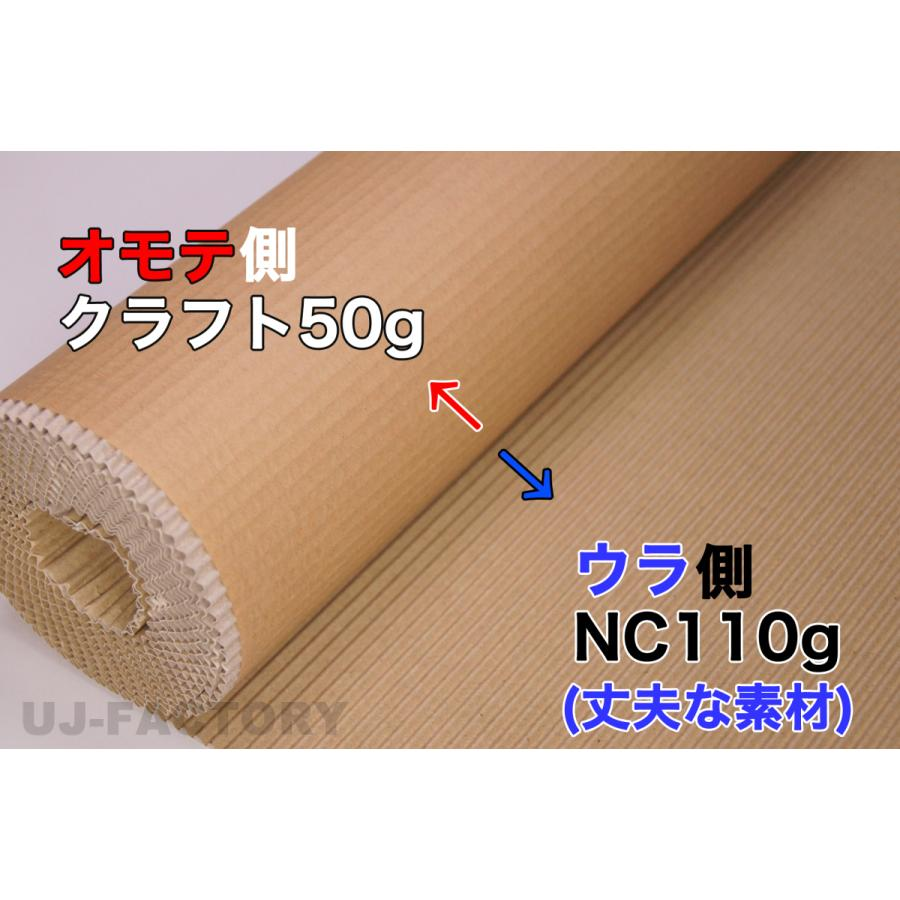 【即納!】超丈夫 / 巻ダンボール / 片段ボール(片ダン) <1200mm×50m> クラフトKA 50G 巻きダンボール 巻き段 梱包資材|uj-factory|02