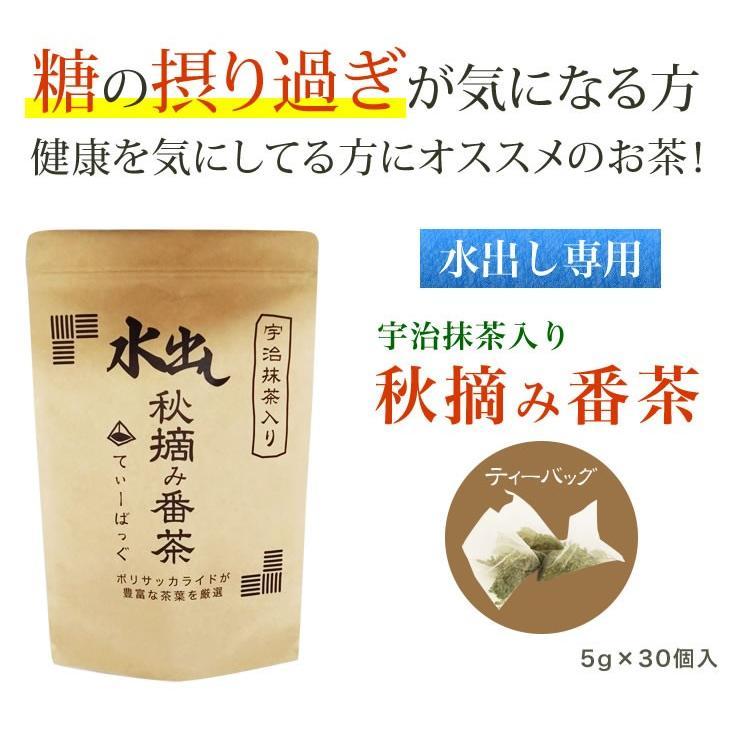 水出し ティーバッグ 秋摘み 番茶 お試し1袋 5g×30個 ポリサッカライドが豊富な茶葉を厳選! ujicha-marumataen 02