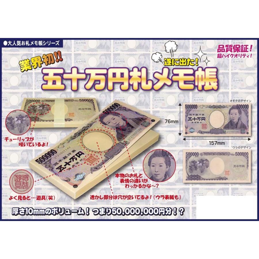 ジョークグッズ★★五拾萬円メモ帳★★100個セット