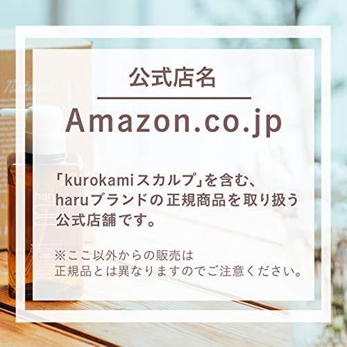 haru(ハル) haru kurokamiスカルプ 柑橘系 単品 400mL|ukd-store|02