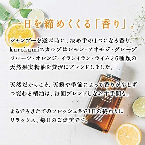 haru(ハル) haru kurokamiスカルプ 柑橘系 単品 400mL|ukd-store|06