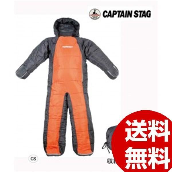 封筒型寝袋 寝袋 シュラフ CAPTAIN STAG 洗える人型シュラフ オレンジ×グレー UB-0009
