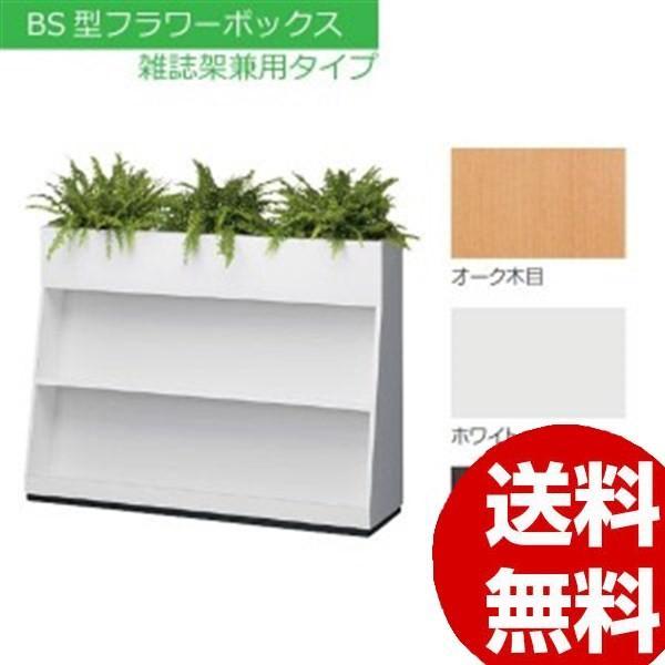 フラワーボックス オフィス家具 SEIKO FAMILY 生興 BS型フラワーボックス 雑誌架兼用タイプ W1200 オーク木目・SF-1200BS 7192 7192