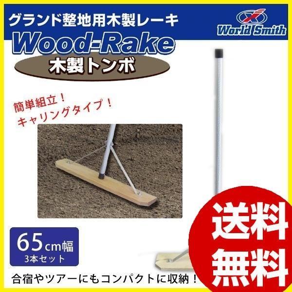 専門ショップ トンボ トンボ コンパクト キャリングタイプ Wood-Rake 木製トンボ 木製トンボ 3本セット BX-78-71 65cm幅 BX-78-71, 靴の通販ダイシンシューズ:b47179f7 --- airmodconsu.dominiotemporario.com