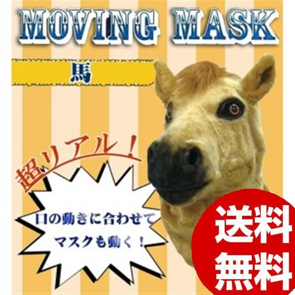 変装用マスク 仮装 変装 口に合わせてマスクも動く! MOVING MASK ムービングマスク 馬 13386