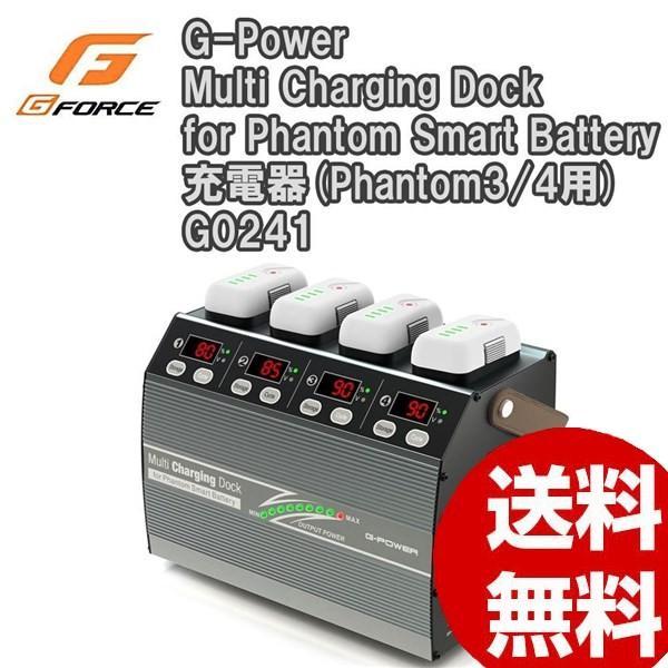 G-FORCE ジーフォース G-Power Multi Charging Dock for Phantom Smart Battery 充電器 Phantom3/4用  G0241