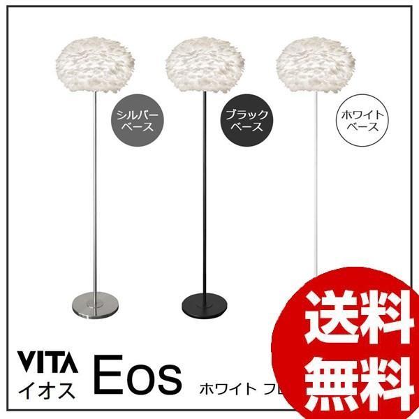 フロアライト 照明 照明 照明 電球 ELUX エルックス VITA ヴィータ Eos イオス フロアライト ホワイト シルバーベース・03002-FL-SV 542