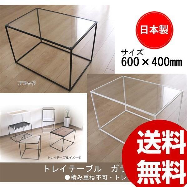 サイドテーブル テーブル テーブル トレイテーブル サイドテーブル 600×400mm ガラス ブラック・HBG-041