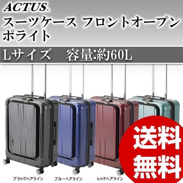 協和 ACTUS アクタス スーツケース フロントオープン ポライト Lサイズ ACT-005 ブラックヘアライン・74-20351
