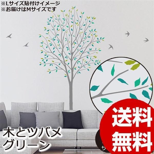 ウォールステッカー ウォールデコレーション 東京ステッカー 転写式 大判 ウォールステッカー 木とツバメ グリーン Mサイズ TS-0027-AM