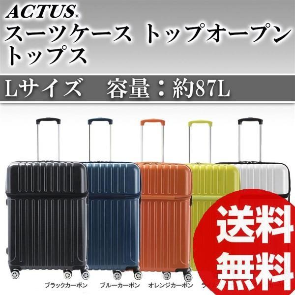 協和 ACTUS アクタス スーツケース トップオープン トップス Lサイズ ACT-004 ライムカーボン・74-20337