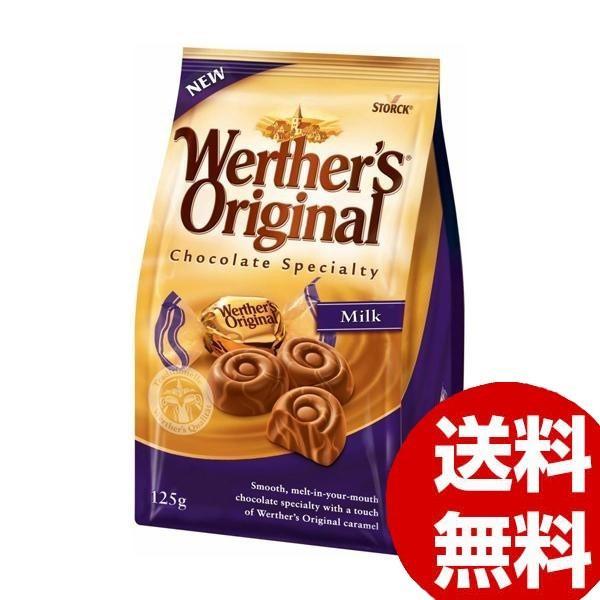 ストーク ヴェルタースオリジナル キャラメルチョコレート マーブルミルク 125g×14袋セット